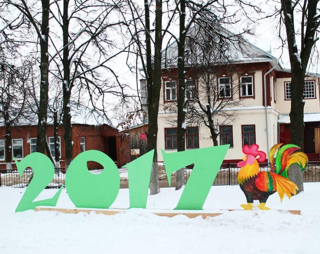 Новый год 2017 в Зарайске
