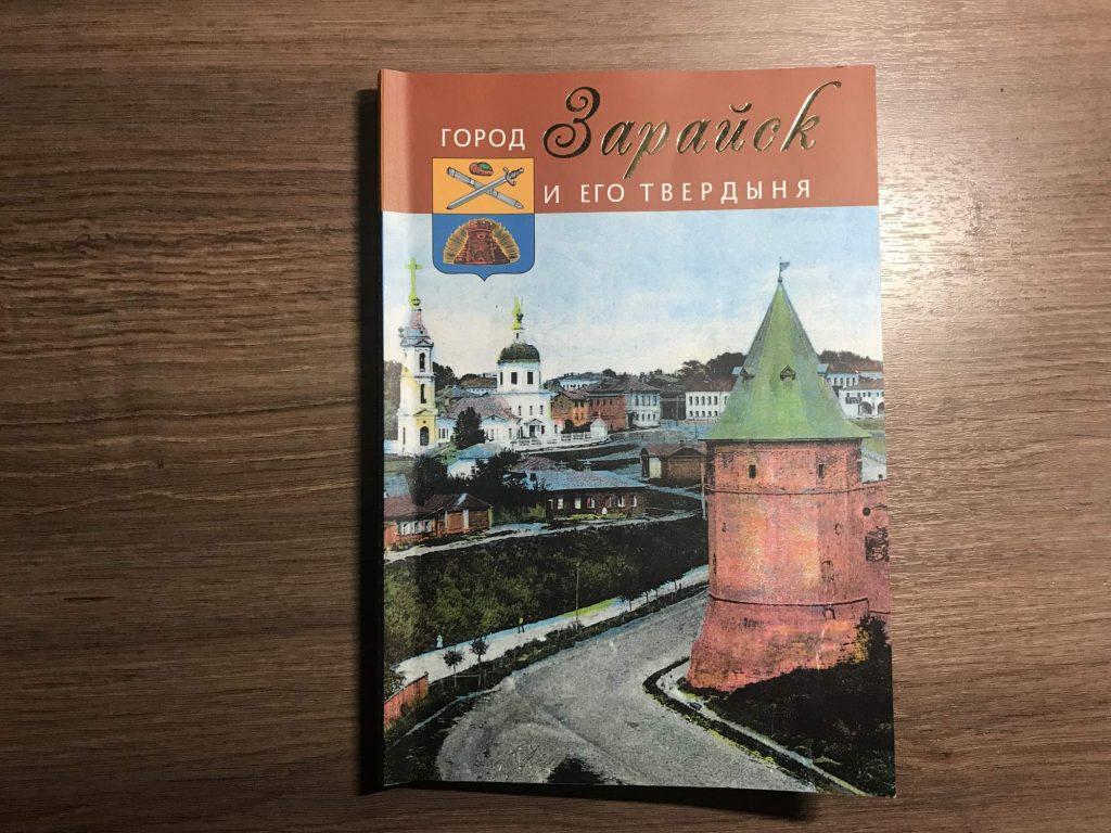Город Зарайск и его твердыня